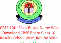 CBSE 10th Class Result 2019 Name Wise - Download CBSE Board Class 10 Results School Wise, Roll No Wise