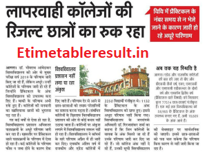 Agra University Result 2019 First Second Third Year Exam Results Download Online