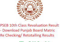 PSEB 10th Class Revaluation Result 2019 - Download Punjab Board Matric Re Checking/ Retotalling Results