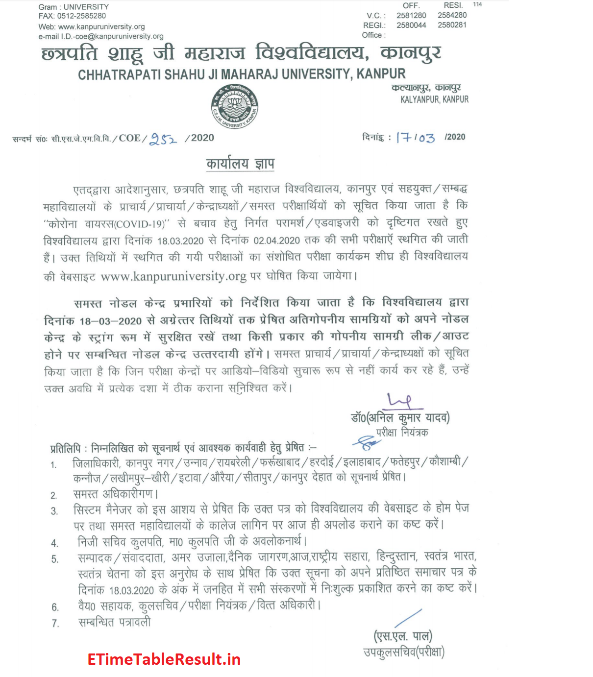 Kanpur University Date Sheet 2020 Part 1 2 3 Exam Date Postponed Check Latest News