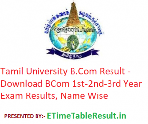 Tamil University B.Com Result 2020 - Download BCom 1st-2nd-3rd Year Exam Results, Name Wise